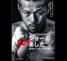 玉袋筋太郎 映画『ジョーのあした 辰吉丈一郎との20年』を語る