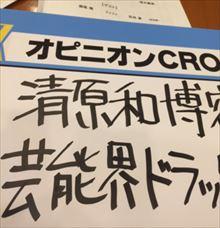 吉田豪 清原和博と芸能界ドラッグ事情を語る