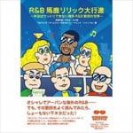 タマフル海外R&B馬鹿リリック特集 R.ケリー『The Buffet』編
