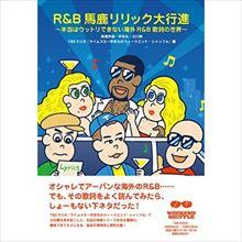 高橋芳朗 海外R&B馬鹿リリック初級編トップ5