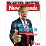 町山智浩 2016年大統領選 スーパー・チューズデー直前の状況を語る