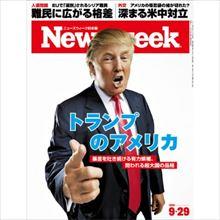 高橋芳朗 2016年アメリカ大統領選挙 有力候補テーマ曲特集