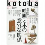 町山智浩 『kotoba』特集・映画と本の意外な関係を語る