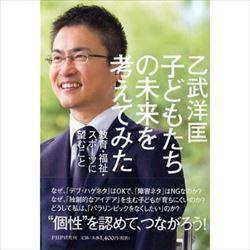 吉田豪 素顔の乙武洋匡を語る
