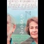 町山智浩 映画『さざなみ』を語る