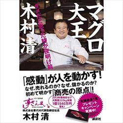 菊地成孔 すしざんまい社長の最新店内動画の魅力を語る