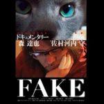町山智浩 佐村河内守ドキュメンタリー映画『FAKE』を語る