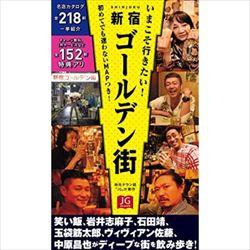 町山智浩 新宿ゴールデン街火災を心配する