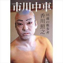 片桐仁 ドラマ現場で香川照之にナチュラルにやらかした話