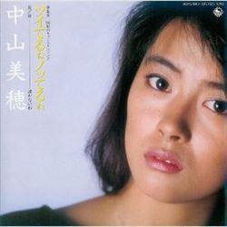 片桐仁 離婚直後の辻仁成の前で中山美穂の歌をうっかり歌った話