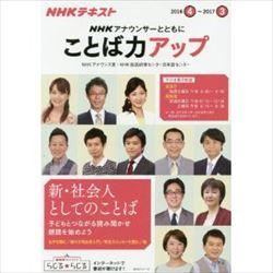 安住紳一郎 NHK小野文恵アナ「ゴールデンウィーク」発言を語る