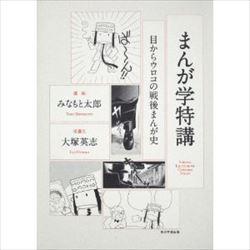 宇多丸推薦図書『まんが学特講 目からウロコの戦後まんが史』を語る