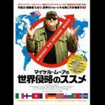 町山智浩『マイケル・ムーアの世界侵略のススメ』を語る
