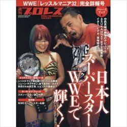プチ鹿島 中邑真輔WWE移籍を語る