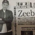 吉田豪 ZEEBRAを語る
