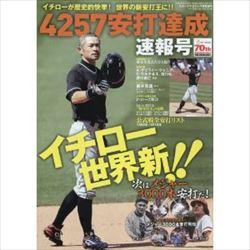 プチ鹿島 イチローが日本プロ野球界に起こしたファッション革命を語る