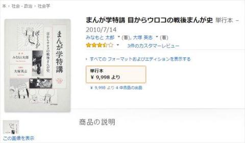 『まんが学特講』プレミア価格1万円