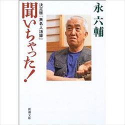 赤江珠緒とカンニング竹山 永六輔を追悼する