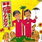 マキタスポーツ 広島のスナックでの血液型トークを語る