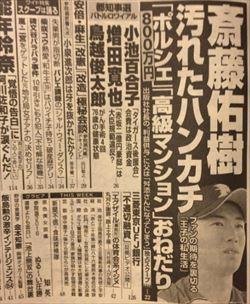サイプレス上野 斎藤佑樹のポルシェおねだりのコク深さを語る