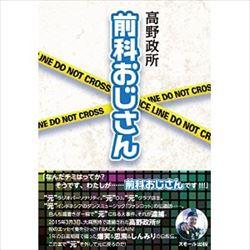 宇多丸と高橋ヨシキ 高野政所『前科おじさん』を語る