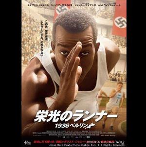 町山智浩 リオ五輪と『栄光のランナー/1936ベルリン』を語る