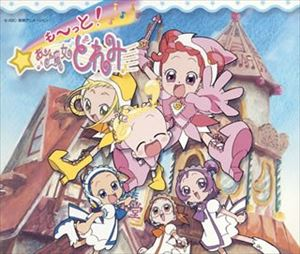 星野源 MAHO堂『おジャ魔女カーニバル!!』の魅力を語る