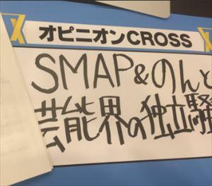 吉田豪 SMAPと能年玲奈(のん)事務所独立騒動を語る