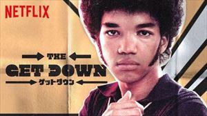 渡辺志保 Netflixドラマ『The Get Down』を語る