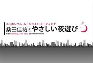 爆笑問題『桑田佳祐のやさしい夜遊び』鈴木雅之ゲスト回を語る