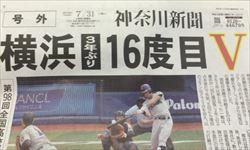 サイプレス上野 横浜高校 2016年高校野球神奈川県大会優勝を語る