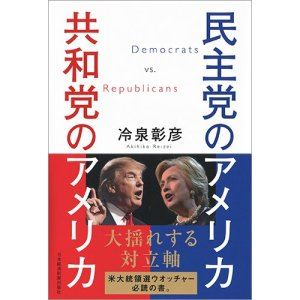 町山智浩と久米宏 アメリカ大統領選挙を語る