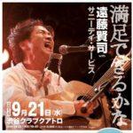 町山智浩 遠藤賢司『満足できるかな』再現ライブを語る