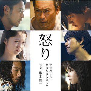 赤江珠緒とピエール瀧 共演映画『怒り』を語る