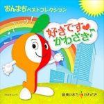 安住紳一郎 川崎市民の歌『好きですかわさき 愛の街』を語る