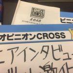 吉田豪 サッカー専門誌エアインタビュー問題を語る