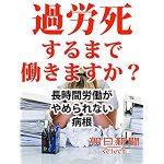 勝間和代 電通過労死事件と日本の長時間労働問題を語る