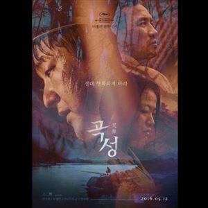 町山智浩 大ヒット韓国ホラー映画『コクソン(哭聲)』を語る