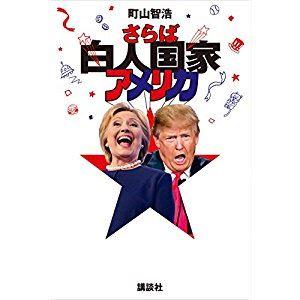 町山智浩と伊集院光 投票直前の2016年アメリカ大統領線を語る