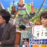 赤江珠緒と山里亮太『ワイドナショー』共演と大統領選トークを語る