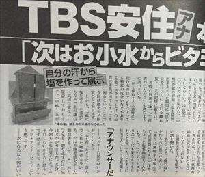 安住紳一郎 2016年赤坂公開放送と週刊文春「俺の塩」記事を語る
