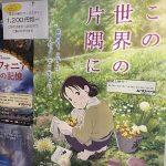 町山智浩『この世界の片隅に』キネマ旬報2016年日本映画第1位を語る