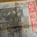 蝶野正洋 前田日明 VS アンドレ・ザ・ジャイアント戦を語る