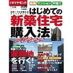 大山顕と安住紳一郎 2016年の最新マンションポエムを語る