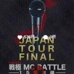 DJ YANATAKE 戦極MCBATTLE 第15章 Japan Tour Finalを語る