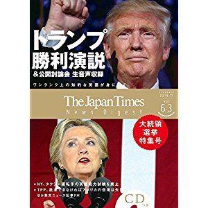 久米宏と町山智浩 ドナルド・トランプ大統領誕生を語る