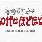 DJ YANATAKE 宇多田ヒカル『30代はほどほど。』裏話を語る