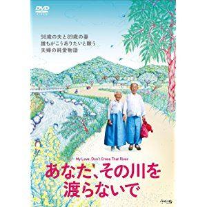 町山智浩 韓国映画『あなた、その川を渡らないで』を語る