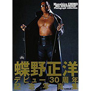 蝶野正洋 プロレスラー身長表記問題を語る