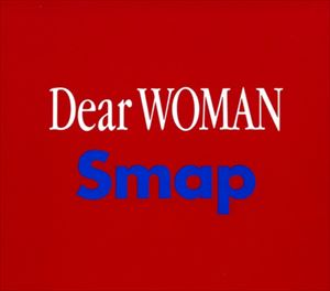 宇多丸 SMAP『Dear WOMAN』を語る